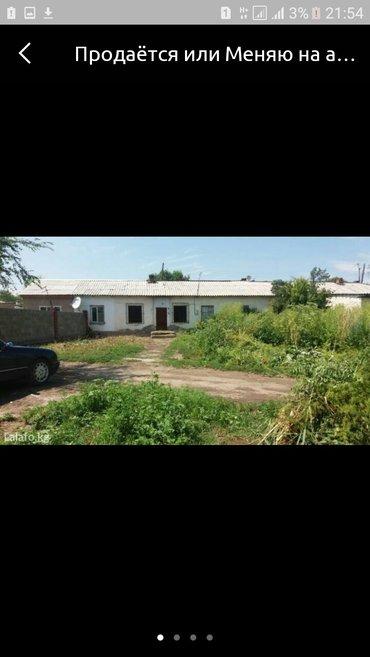СРОЧНО ПРОДАЮ !!!!!Дом брачного типа в Бишкек
