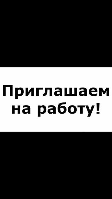 """В торговую организацию """"TLS"""" на вакансию в Бишкек"""
