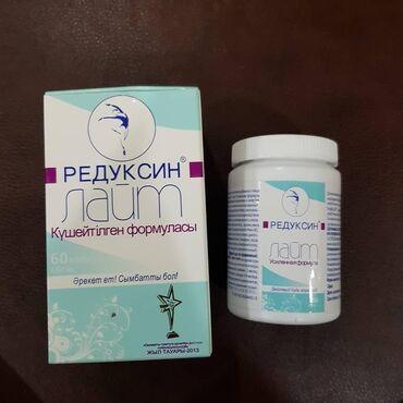 Редуксин Лайт – биологически активная пищевая добавка с содержанием