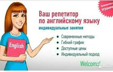 Услуги - Нарын: Языковые курсы   Английский   Для взрослых, Для детей