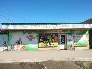 продам продуктовый магазин in Кыргызстан   МАГАЗИНЫ: Продаю действующий бизнес. Магазин- павильон.  Продаю раскрученный, де