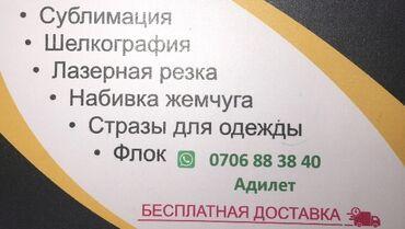 для одежды в Кыргызстан: Шелкография, Сублимационная (дисперсная) печать | Одежда