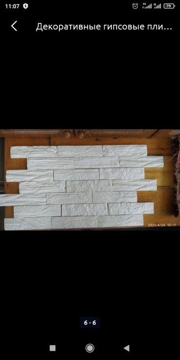 Аксессуары - Лебединовка: Продаю плитки Кафель гипсовый Декоративный
