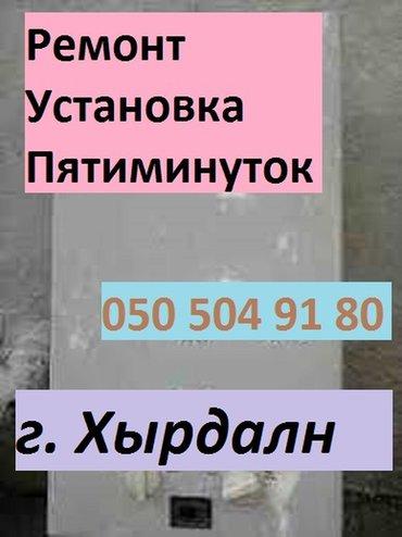 ремонт кожаной одежды - Azərbaycan: Ремонт Пятиминуток на Дому ! -Установка -Диагностика -Ремонт -Замена и
