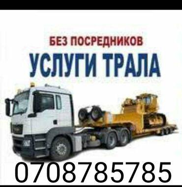 экскаватор бишкек услуги in Кыргызстан | АВТОВЫШКИ, КРАНЫ: Услуги трала экскаватор, погрузчик,укладчик,габаритные грузы