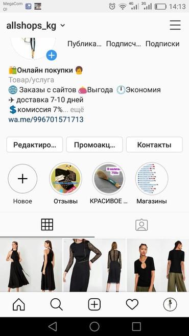 Выкупаем любые товары с сайтов США, в Бишкек