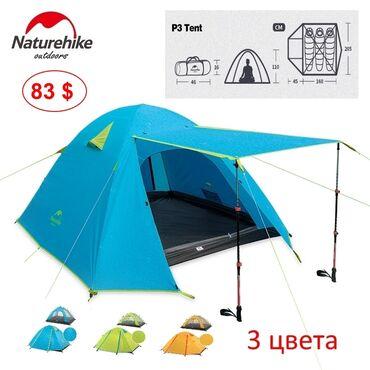 **Naturehike**outdoors -Товары для отдыха и туризма - палатки