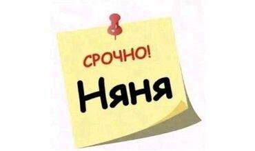 загородные дома отдыха бишкек в Кыргызстан: Няня. 30-45 лет. Полный рабочий день