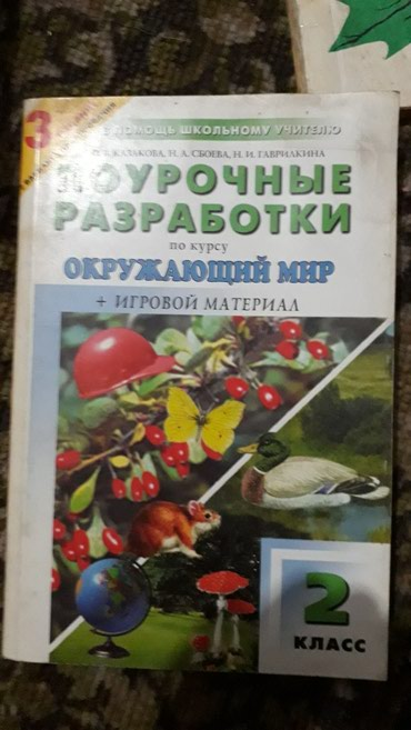 Много полезного интересного и в Бишкек