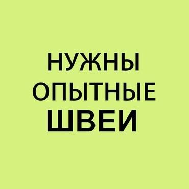 Нужны опытные швеи. Высокие цены. в Бишкек