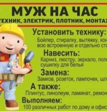 100 различных работ по дому в Бишкек