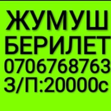 требуется вышивальщица в Кыргызстан: Продавец-консультант. Без опыта. 5/2