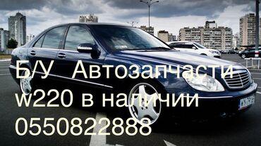 mercedes benz w124 e500 волчок купить в Кыргызстан: Разбор w220