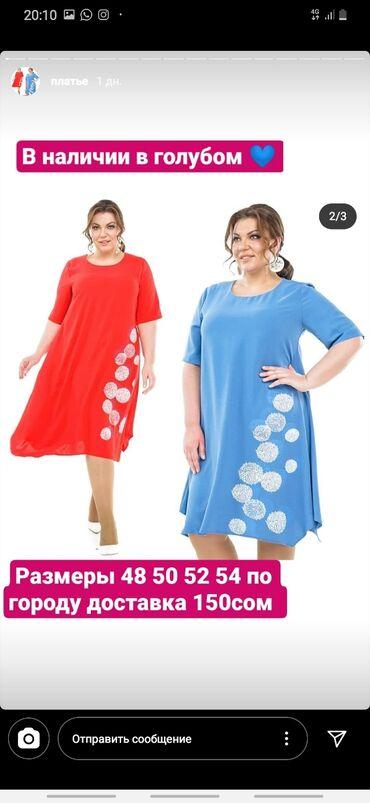 Платье прямого фасона  Цена 1750 Моделька шикарная  Размеры 48-50-52-5