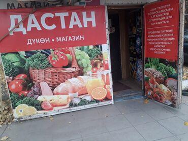 Город Каракол Срочно// срочно// продаётся магазин 5 холодильников 1