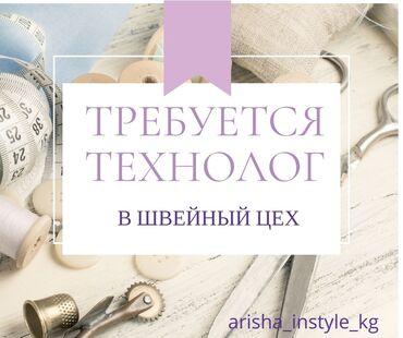 Технологи - Кыргызстан: Технолог. 3-5 лет опыта. Южные микрорайоны