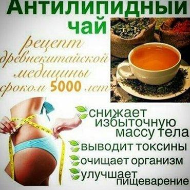 Продаётся антилипидный чай для похудения в Бишкек
