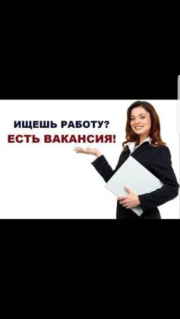 Требуется пом. бухгалтера график работы с 10:00-18:00 5/2 в Бишкек
