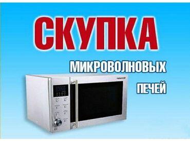 Электроника - Лебединовка: Скупаем не рабочие и рабочие, не нужные микроволновые печи. Оценка по