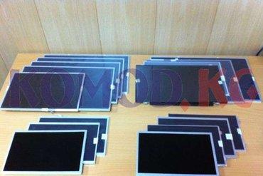 Матрицы для ноутбуков. установка за 15 в Бишкек