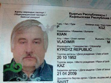 Утерян IDкарт,пенсионое,тех.паспорт на спринтер и