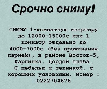 квартира подселением in Кыргызстан | ОТДЕЛОЧНЫЕ РАБОТЫ: 1 комната, 40 кв. м, С мебелью