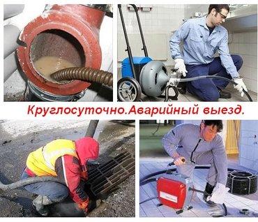 Прочистка канализации тросс 10. 15,20,25 в Бишкек