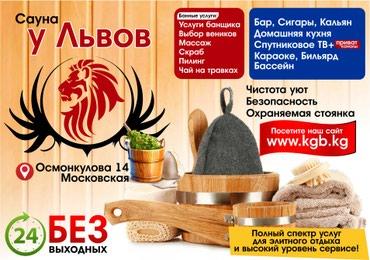 VIP Сауна «У Львов» приглашает вас в Бишкек