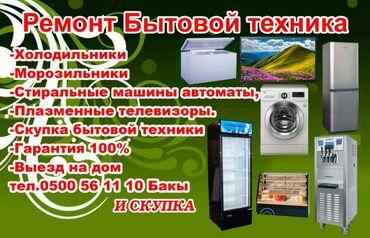 морозильники в бишкеке in Кыргызстан   МОРОЗИЛЬНИКИ: Ремонт   Холодильники, морозильные камеры   Бесплатная диагностика