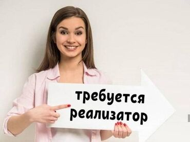 вип девушки бишкека in Кыргызстан | SIM-КАРТЫ: Продавец-консультант. С опытом. Полный рабочий день