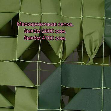 Камуфляжные сети и защитно-декоративные покрытия – это самый