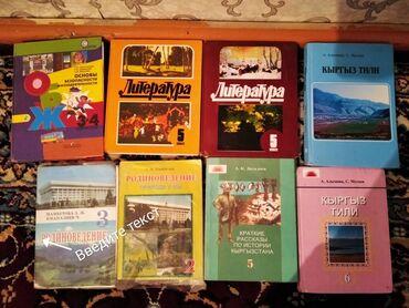 Книги 2-6 класс, стоимость от 50-100 с, смотря какая книга