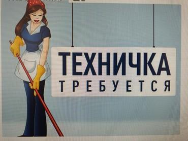 Срочно! Требуется техничка в новый в Бишкек