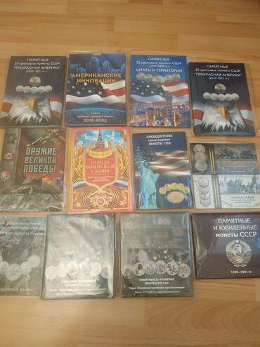 Искусство и коллекционирование - Кыргызстан: Продаю альбомы для монет России и США