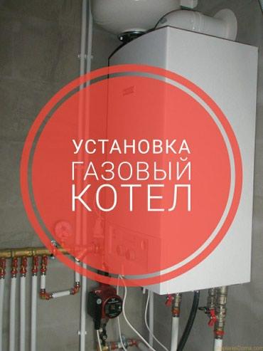 Вентиляция, вытяжка - Кыргызстан: Продажа, установка,ремонт,монтаж газовых, электрических котлов.Делаем