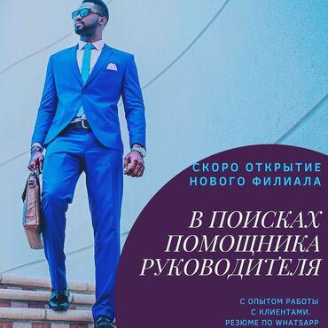 бандаж для руки бишкек в Кыргызстан: Юрист. С опытом. 5/2