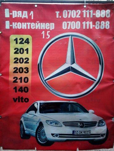 Запчасти Б/У оригинал на Mersedes-Benz  в Бишкек