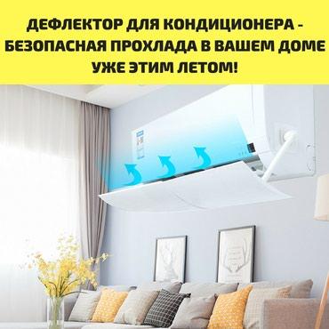 Отражатель экран-дефлектор в Бишкек