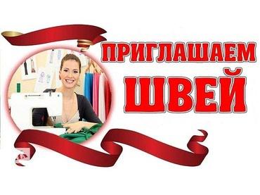Требуются!!!Опытные в Бишкек