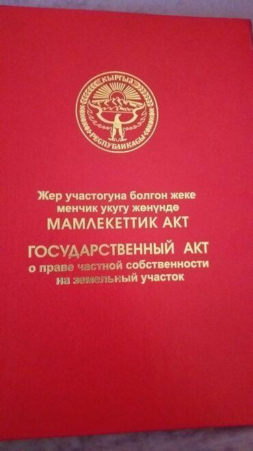 Продается участок 200 соток Собственник, Красная книга
