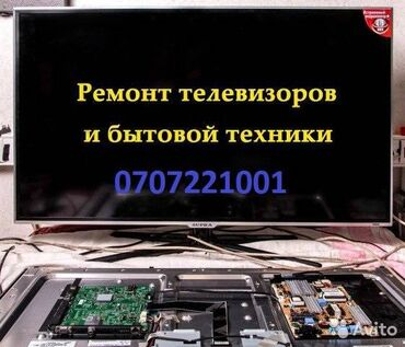 скупка нерабочей бытовой техники в Кыргызстан: Ремонт | Телевизоры