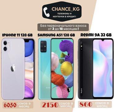 apple iphone 4 32gb в Кыргызстан: Новый IPhone 11 128 ГБ