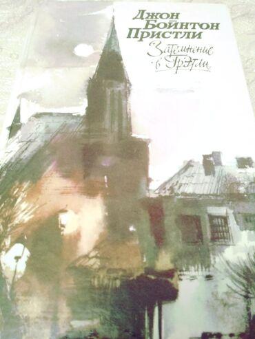 Д. Б. Пристли Затемнение в Грэтли. Издательство Москва 1988 год