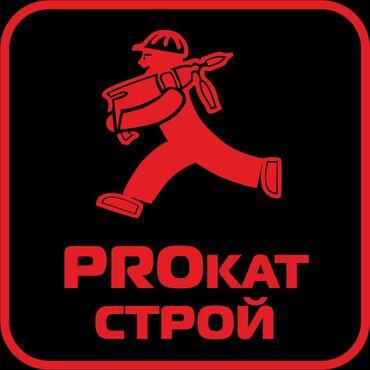 Аренда и прокат строительных инструментов Тромбовки генераторы