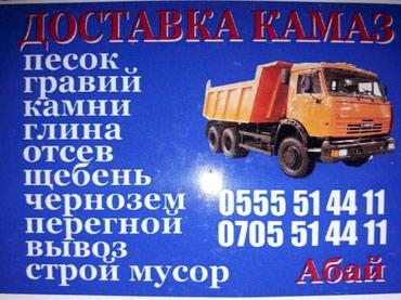 КАМАЗ УСЛУГИ в Бишкек
