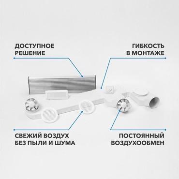 Воздухоочистители - Кыргызстан: Рекуператор . Приточновытяжная вентиляция . Система вентиляции . Вытяж