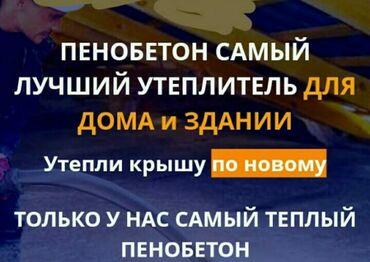 пенобетон бишкек in Кыргызстан | КИРПИЧ, СТРОИТЕЛЬНЫЕ БЛОКИ: Пенобетон самый лучший утеплитель. Для дома и здании,утепли крышу по н