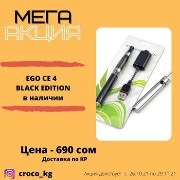 бест вей элет бишкек отзывы in Кыргызстан | DAEWOO: Акция акция акция электронные сигареты вейпы се4 ce4 ce 4  батарея : 6