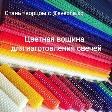 Свечи - Бишкек: Цветная эковощина для изготовления свечей. Воск 100%.С крупнейших