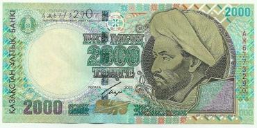 Продаю купюру 2000 тенге 2000г. в Бишкек